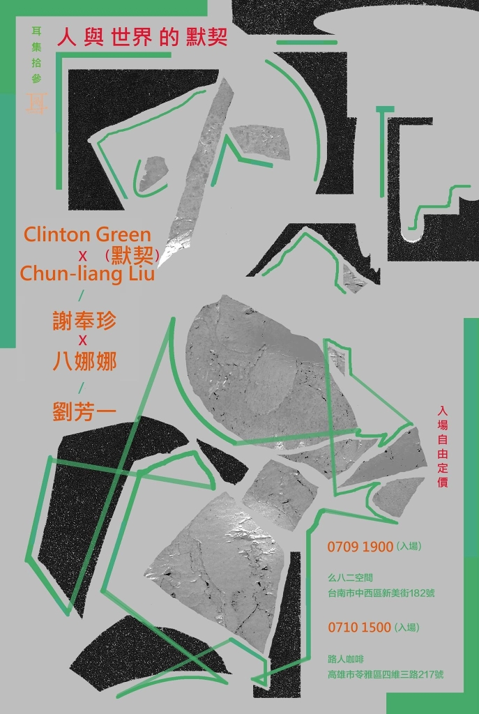 Moe Chee Kaohsiung flyer